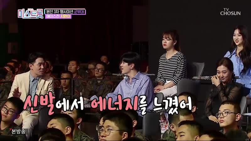 · Show|Cut · 190418 · OH MY GIRL (SeungheeJiho) · TV Chosun Tomorrow is Miss Trout ·