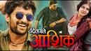 DILJALE AASHIQ - HD Superhit Hindi Dubbed Movie