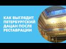 Как выглядит петербургский Дацан после реставрации