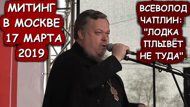 МИТИНГ В МОСКВЕ 17 МАРТА 2019 ГОДА. ВСЕВОЛОД ЧАПЛИН ЛОДКА ПЛЫВЁТ НЕ ТУДА.