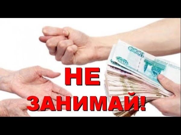Почему Нельзя Занимать Деньги? 💰 Совет от Эзотерика А. Дуйко