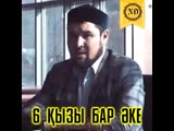 Алты қызы бар әке Ұстаз Ризабек Батталұлы.mp4