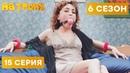 🔞 ИГРЫ ДЛЯ ВЗРОСЛЫХ В СПАЛЬНЕ - На троих - 6 СЕЗОН - 15 серия