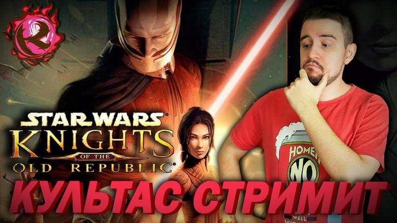 Star Wars Knights of the Old Republic Культас ЖИВЬЕМ 10