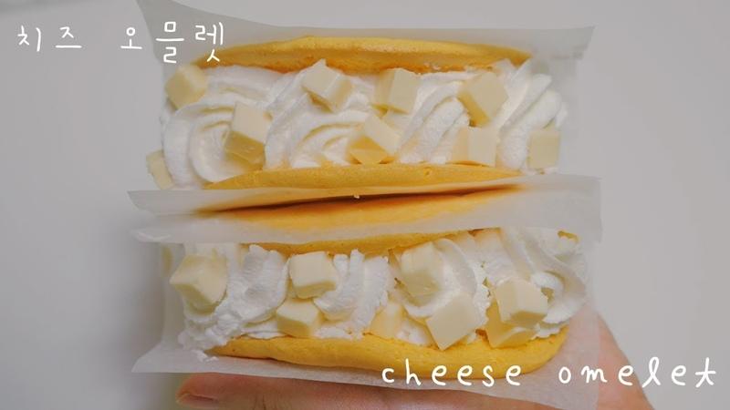 종이컵계량)단짠이가 좋아좋아 치즈오믈렛 만들기♡ sweetsalty How to make Cheese omelet