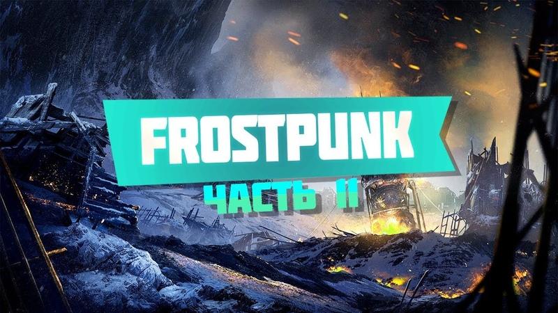 Прохождение игры Frostpunk | Часть 11