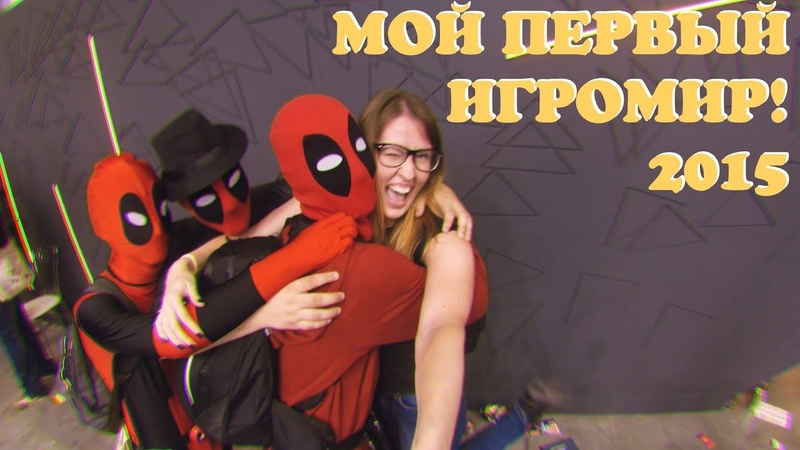 МОЙ ПЕРВЫЙ Игромир Comiccon Russia 2015