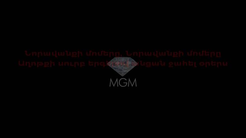 Edgar Gevorgyan - Noravanqi momern Karaoke/Instrumental