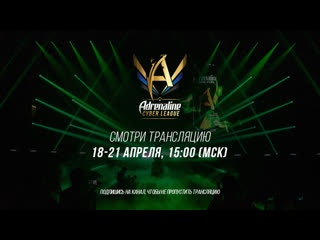 Adrenaline cyber league 2019 по dota 2