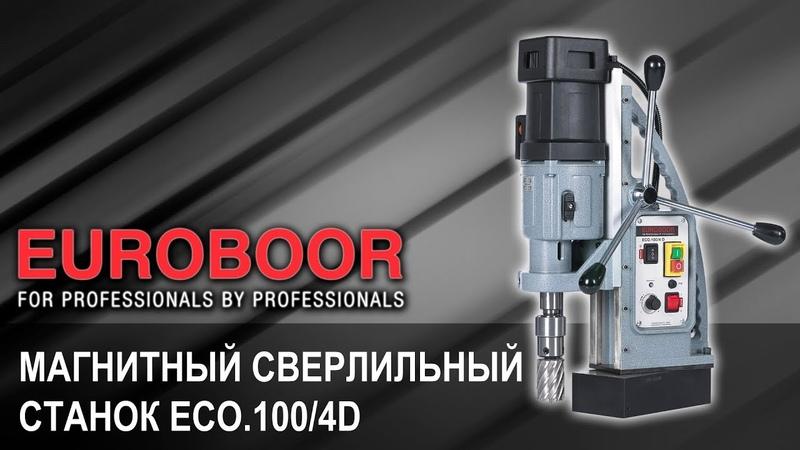 Магнитный сверлильный станок Euroboor ECO 100 4D