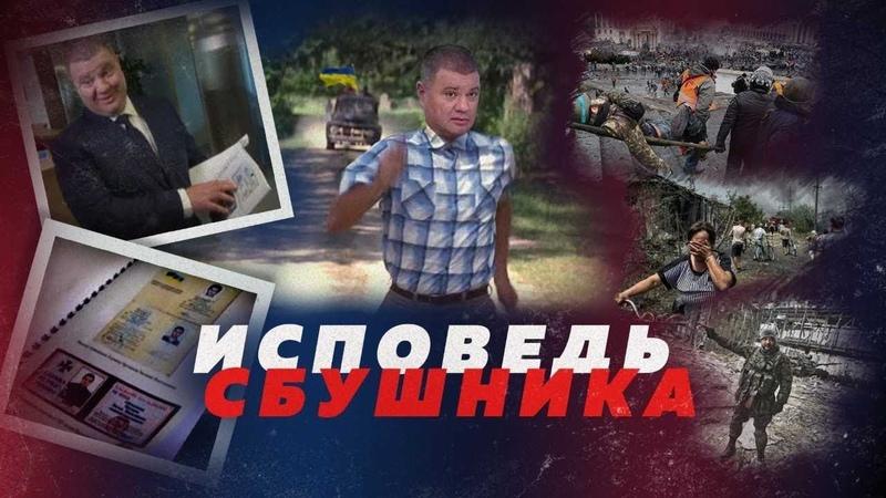 СТРАШНЫЕ ТАЙНЫ СБУ ПЫТКИ УБИЙСТВА СЕКРЕТНЫЕ ТЮРЬМЫ Алексей Казаков