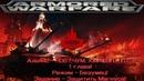 Т-15 АрматаRD61 Москва вторжение. Глава 1Задание - Защитить Магнуса