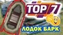 ТОП 7 популярных моделей надувных лодок Барк Bark . Смотрите сейчас!