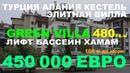 Турция Аланья Кестель Вилла GREEN VILLA Грин Вилла 450 000 Евро