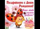 Наташе с днем рождения