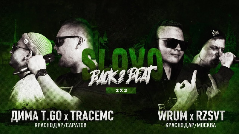 SLOVO BACK 2 BEAT WRUM x RZSVT vs ДИМА T.GO x TRACEMC (2X2) | МОСКВА