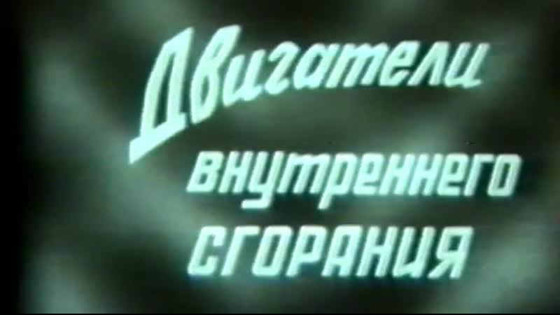 Двигатели внутреннего сгорания 1976 КиевНаучФильм