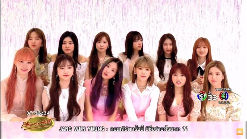 เตรียมกรี๊ด! 12 สาว IZ*ONE มอบความสดใสในเรื่องเล่าเสาร์อาทิตย์ ก่อนขึ้นคอนเสิร์ตใหญ่ในไทย