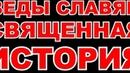 Sok/video/12158240167 СВЯЩЕННАЯ ИСТОРИЯ - ВЕДЫ СЛАВЯН ОТ СОТВОРЕНИЯ ВСЕЛЕННОЙ ДО ВОЙНЫ БОГОВ 5 000 ЛЕТ НАЗАД