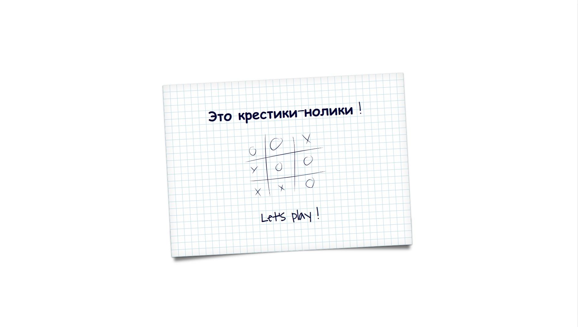 Крестики-нолики - Tic Tac Toe для Android