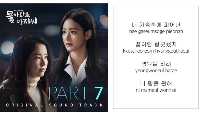 류지현 RYU JI HYUN-「X-OUT」 [돌아와요 아저씨/回來吧大叔 OST - PART.7] [LYRICS 가사:KOREAN/ROM] 1080P_