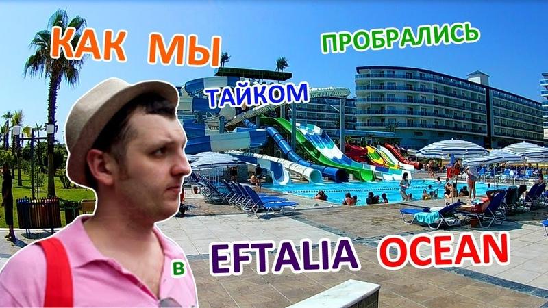 Как мы пробрались в Eftalia Ocean