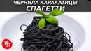 Спагетти с добавлением чернил каракатицы рецепт! / Spaghetti with the addition of ink cuttlefish!