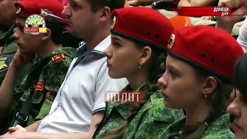 Вопросы военно-патриотического воспитания молодежи. г. Донецк. ДНР.15 июня 2019г.