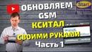 Как обновить GSM КСИТАЛ до новой версии? Котлы Старт