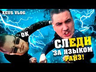 [ZEUS CS:GO [Official]] Zeus Vlog - Следи за языком РАЙЗ! Буткемп в Мадриде!