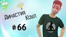 The Sims 2 Династия Коул 66 Три молнии со страностями!