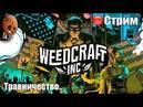 Weedcraft Inc ➤ Легализируем нашу Марию Ивановну 2 часть ➤ СТРИМ Прохождение 3