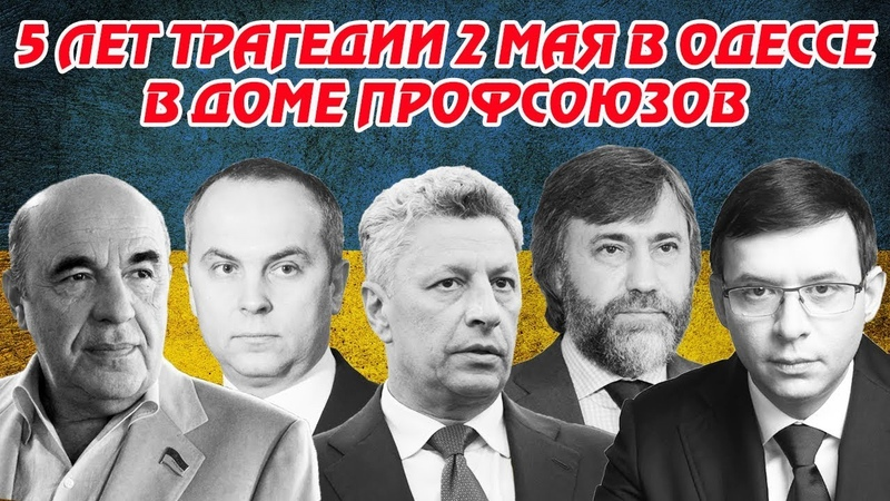 Рабинович, Шуфрич, Бойко, Новинский, Мураев 02.05.2019 о тpaгeдии 2 мая 2014 года в Одессе