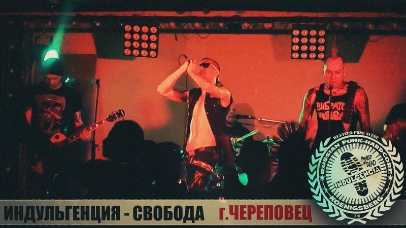 Индульгенция - Свобода г.Череповец
