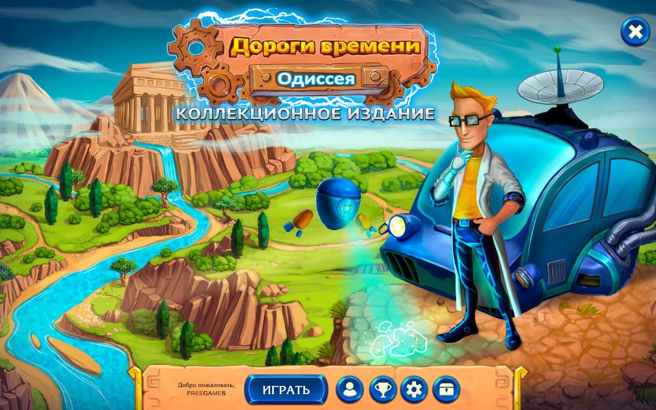 Дороги времени 2: Одиссея. Коллекционное издание | Roads of Time 2: Odyssey CE (Rus)