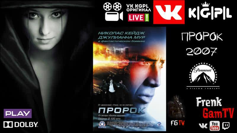 🔴VK K G P L Фильм - Пророк (2007)