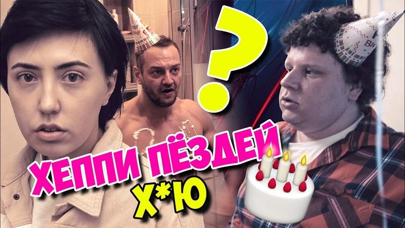 Скетч Хеппи Пёздей ЕвгенийКулик