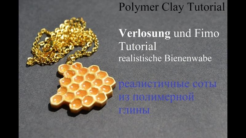 Polymer Clay Tutorial Fimo honeycomb realistische Bienenwabe реалистичные соты мёд полимерная глина
