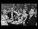 Новогодний Голубой огонек . 1963/64