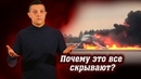 ПРАВДА о сгоревшем самолете, которую скрывают СМИ!