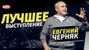 Евгений Черняк - Сколько стоит успех? BIG MONEY / Бизнес пробуждение 2019