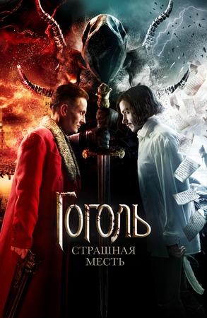 Гоголь Страшная месть 2018