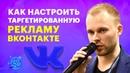Пошаговая инструкция по настройке таргетированной рекламы Вконтакте
