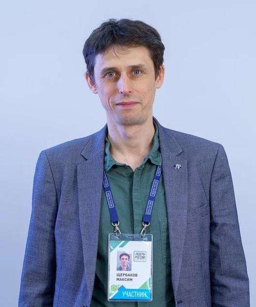 победитель конкурса  Щербаков Максим Владимирович