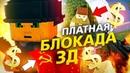 ПЛАТНАЯ БЛОКАДА 3D - РУССКИЙ BATTLEFIELD 😂🔥 НАХРЕНБЛОКАДУ