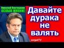 Платошкин Николай Давайте дурака не валять