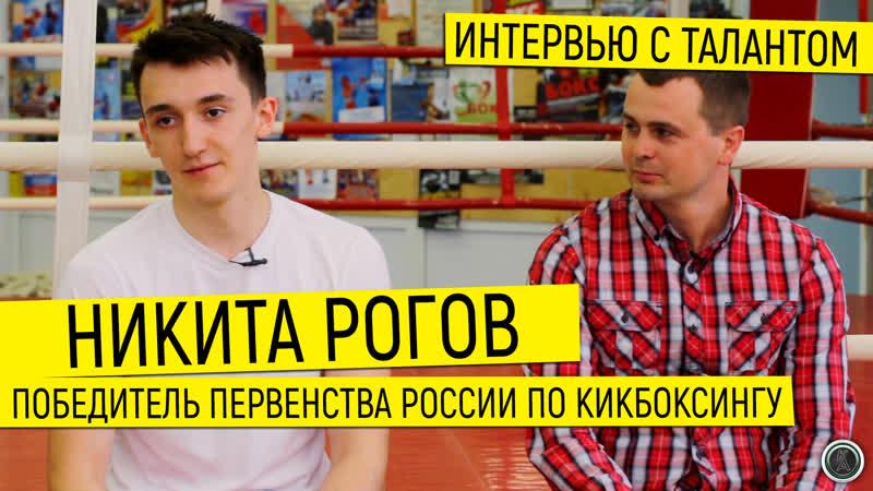 Интервью с Никитой Роговым - победителем Первенства России по кикбоксингу