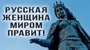 Сергей Цветков Русские королевы дикой Европы