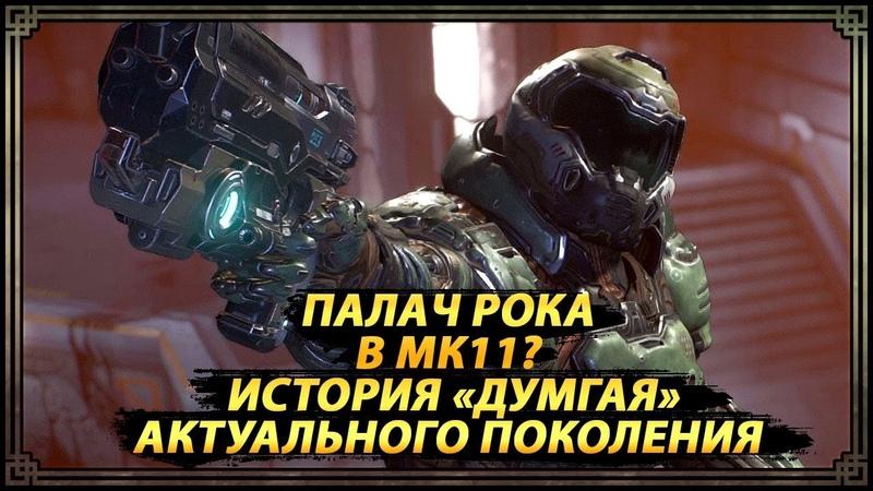 История Палача Рока (Солдат Рока) Гостевой персонаж Комбат пака 1 для МК11 Doom Eternal геймплей