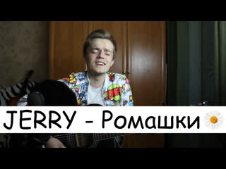 Jerry - ромашки (акустическая версия)